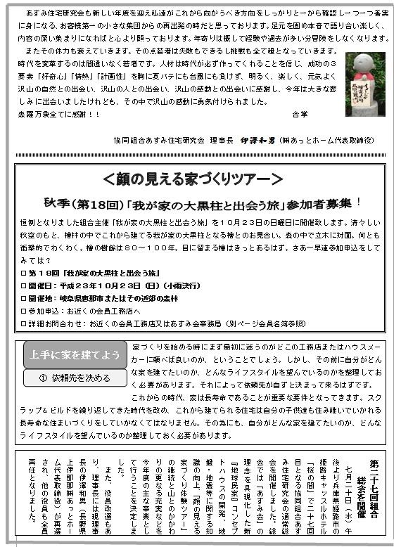 ニュースレター25号②.jpg