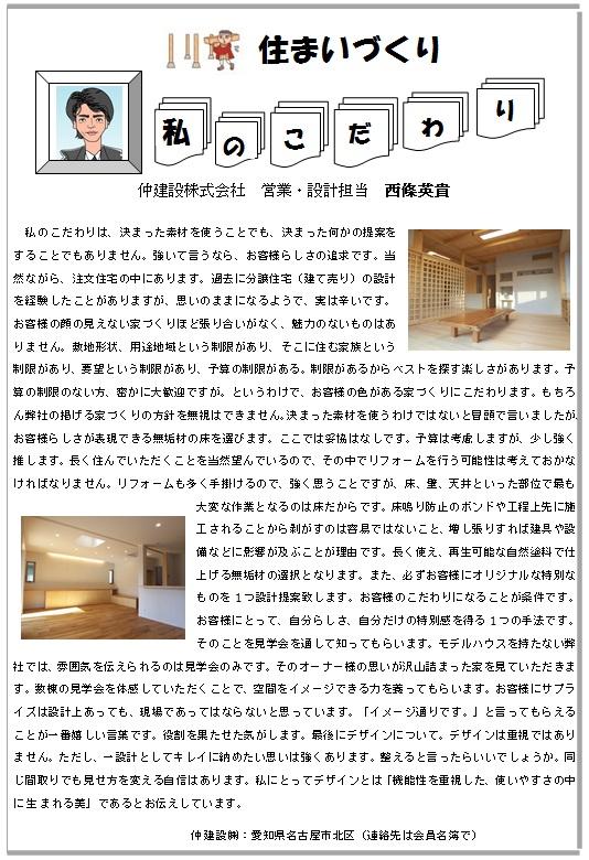 ニュースレター25号③.jpg