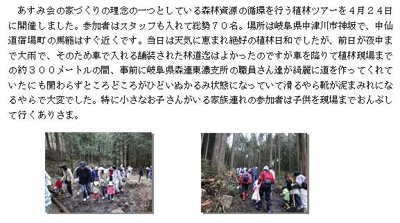 植林ツアー1