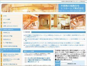 エコホームズ ホームページ 外断熱の地熱住宅