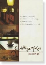 ku_chikyuminka-book.jpg