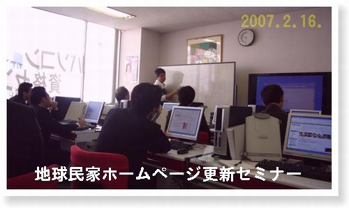 ku_chikyuminka-pj000.jpg